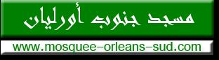 » Mosqu&ecute;e Orléans Sud - Masjid Annour